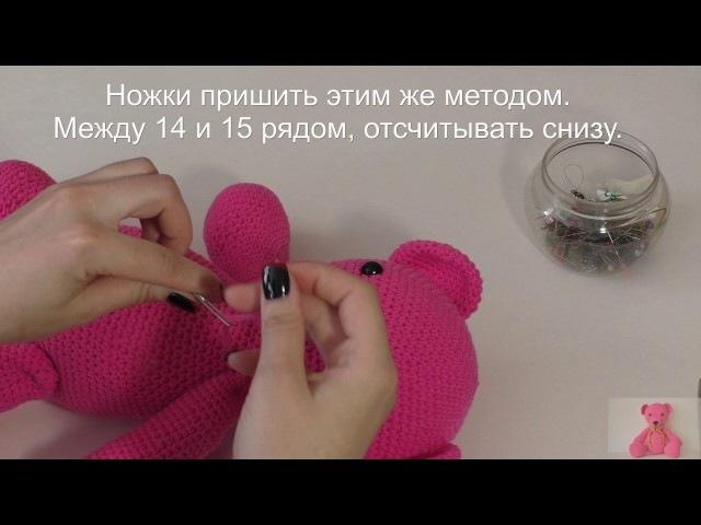 Часть 8. Мишка. Крючком. Сборка (руки, ноги, нос).