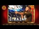 Обладатель премии Песня Года Беларуси - ЕГИАЗАР в телешоу Ваше Лото