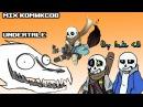 MIX комиксов по UNDERTALE:КЕТЧУП в шоколаде КРОССА