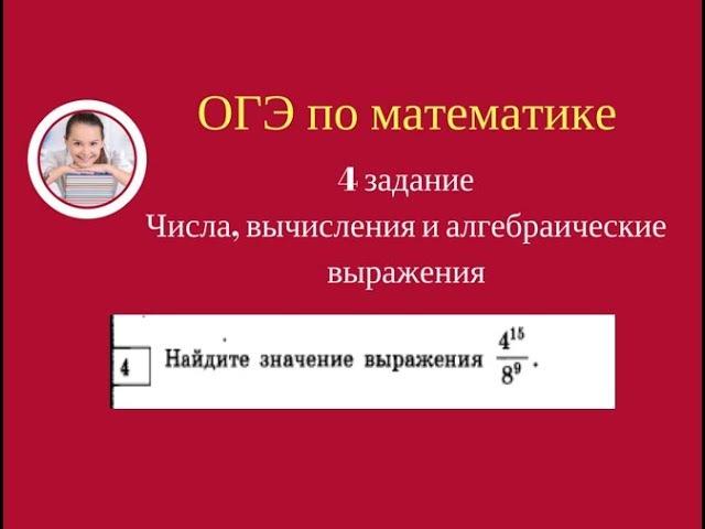 4 задание ОГЭ по математике Числа вычисления и алгебраические выражения