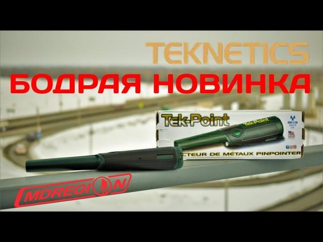 Обзор тест пинпоинтера Teknetics Tek-Point