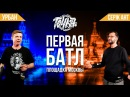 ТОЧКА БАТЛ Урбан vs Серж Ант 1 сезон