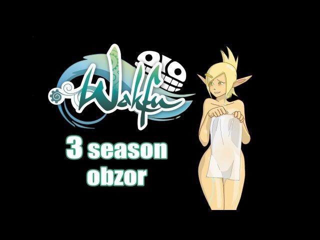 Вакфу 3 сезон обзор