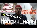 Обзор New Balance, Diadora. Санаторий сатаны ПРОВИНЦИАЛЫ пиар Porebrik Store