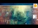 Цивилизация Предков на дне Чёрного моря. Часть 2. AISPIK aispik айспик