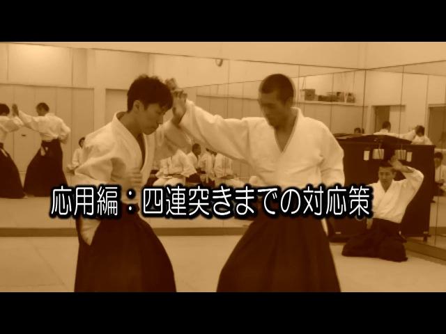 合気道 AIKIDO 四連突きまでの応用&対応技 Technique when you attacked by punches