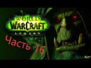 WoW Circle Legion(Воин)(Качаемся с 72 по 74 лвл)