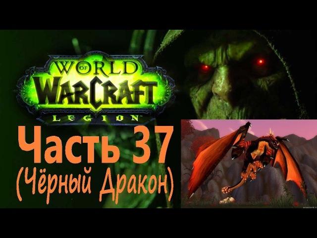 WoW Circle Legion(Воин)(Часть 37)(Чёрный Дракон)