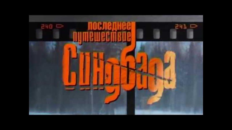 Последнее путешествие синдбада 1 2 3 4 серия