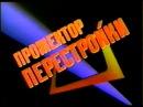Прожектор перестройки ЦТ 1988 г