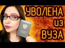Я больше не препод Главные проблемы высшего образования в России