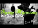 Прекрасная Мелодия для Души ❤ Эдгар Туниянц Безответная Любовь ❤ Edgar Tuniyants Unrequited Love
