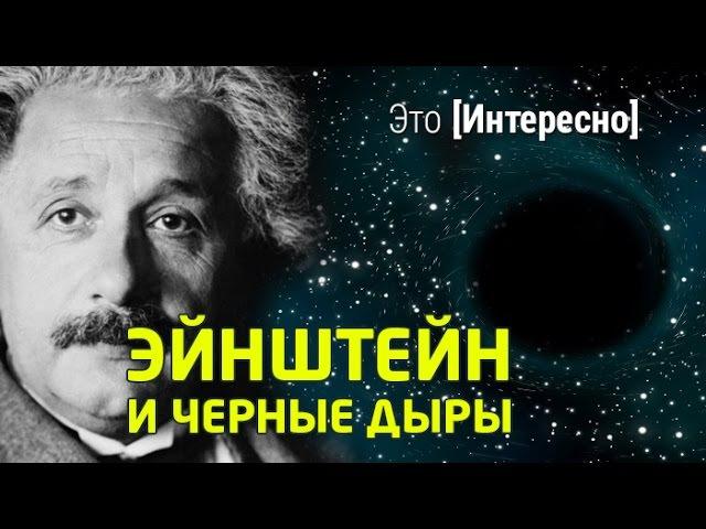 Это интересно 518 Как теория Эйнштейна предсказала черные дыры и кротовые норы