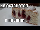 Потрясающий пирог с вишней!Amazing cherry pie!