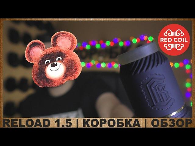 RELOAD RDA V1.5   КОРОБКА   ОБЗОР