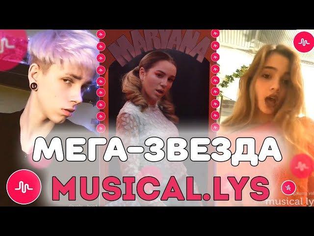 МЕГА ЗВЕЗДА ♫ КЛИПЫ В MUSICAL.LY ♫ МАРЬЯНА РО Musical.lys ♫ Мюзикли