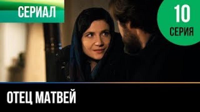 ▶️ Отец Матвей 10 серия - Мелодрама   Фильмы и сериалы - Русские мелодрамы