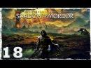 Middle Earth Shadow of Mordor 18 Верхом на Грауге