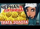 Аватария - ТРАТА ЗОЛОТА ЧЁРНАЯ ПЯТНИЦА! VIP ЗА 25 ЗОЛОТА!