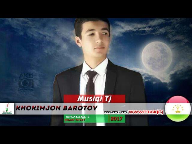 Хокимчон Баротов - Шаби туят 2017 | Khokimjon Barotov - Shabi tuyat 2017