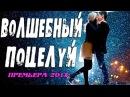 ОФИГИТЕЛЬНАЯ МЕЛОДРАМА ПРО ФОКУСНИКА [ВОЛШЕБНЫЙ ПОЦЕЛУЙ] Русские мелодрамы 2018 новинки, фильмы 2018