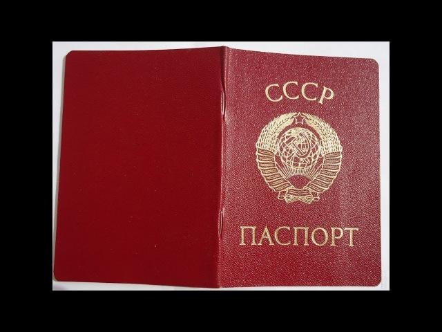 Три звонка в Сбербанк, подтверждающие действия актуального паспорта СССР 1