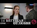 Бегущая от любви 14 серия 2017 Русская мелодрама 2017 новинка @ Русский Роман