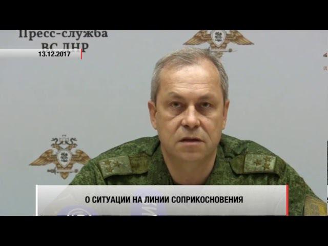 Эдуард Басурин о ситуации в ДНР на 13.12.17. Актуально