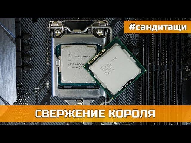 КОРОЛЬ УМЕР i7 2600K vs i5 8600K