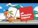 Видео для Elite Student: ALL INCLUSIVE НАДОЕЛ от студии ВидеоВоронка