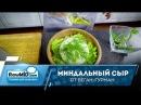 Рецепт сыроедческого сыра Готовим миндальный сыр с Веган гурман