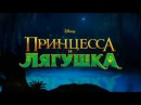 Принцесса и лягушка 2009 трейлер на русском