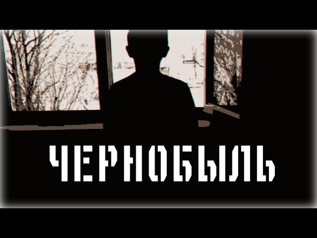 EKSHN GRET - ЧЕРНОБЫЛЬ [ПРЕМЬЕРА КЛИПА 2018]