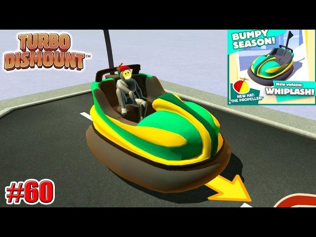 НОВАЯ ЭЛЕКТРОМАШИНА! ОБНОВЛЕНИЕ! Turbo Dismount Турбо Дисмаунт 60 серия