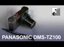 Panasonic DMC-TZ 100 | Топовый Слоник