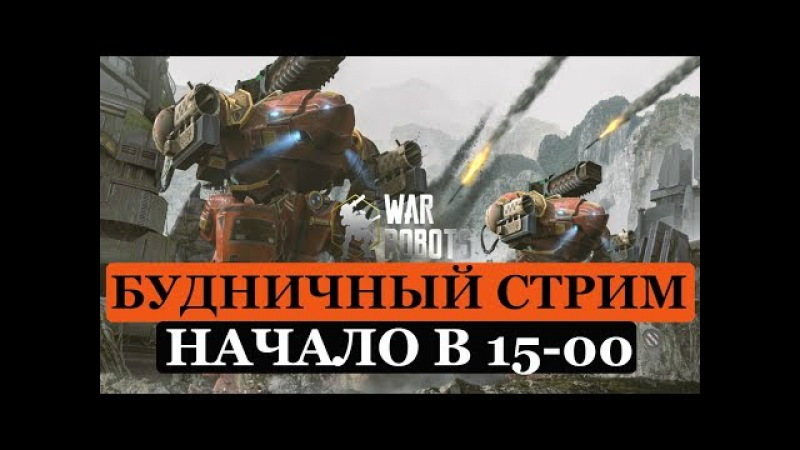 Будничный Стрим по War Robots на PC