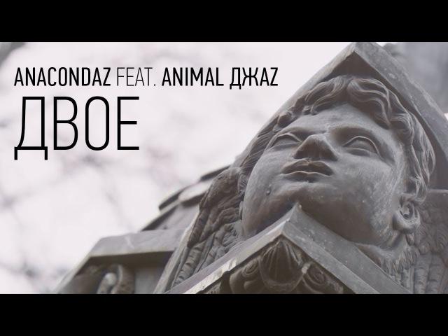 Anacondaz feat. Animal ДжаZ – Двое (Official Music Video, 2017) (12)