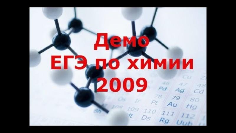 ЕГЭ 2009 по химии. Демо. А5. Кристаллические решётки