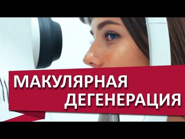 Лечение сетчатки 👓 Возрастная макулярная дегенерация сетчатки глаза лечение МДЦ ОЛИМП