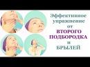 Убрать Второй Подбородок и Брыли Марафон ПодбородОК Гимнастика для Лица с Марией Липкевич