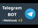 2 Создание Telegram бота с Webhook'ом на Python Установка Webhook'а