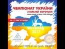 Чемпионат Украины 2017 по вольной борьбе девушки 2004 2006г р гХмельницкий 07