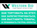 Как открыть свой магазин на Etsy и продавать из Украины, Беларуси или Узбекистана.