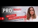 Pro Beauty-Business. Надежда Иванова. Backstage красивого бизнеса.