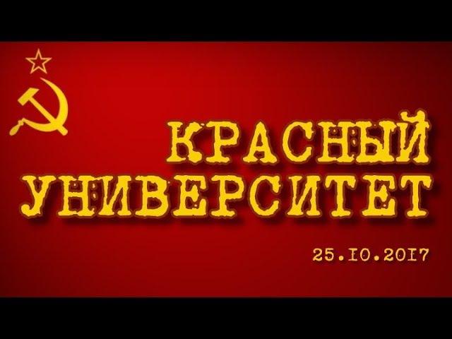 Красный университет, 25.10.2017 (часть 1)