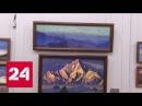 Великий мистификатор открылась знаковая выставка Николая Рериха Россия 24
