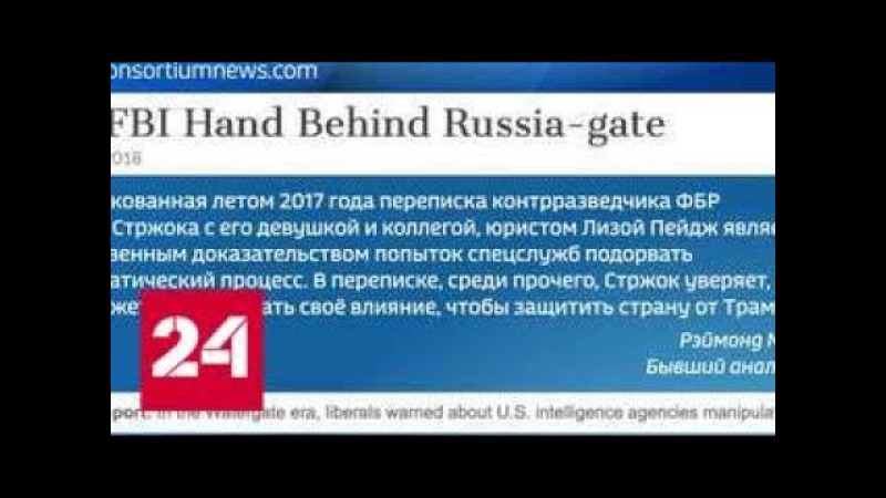 Экс-аналитик ЦРУ рассказал о вмешательстве ФБР в президентские выборы - Россия 24