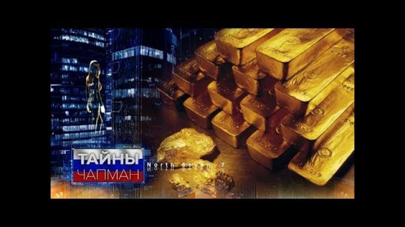 Тайны Чапман. Тайна золотого запаса