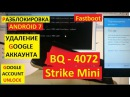 Разблокировка аккаунта google BQ 4072 Strike Mini FRP Google account bq-4072 strike mini