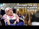 Хадж инвалидов Полметра до Черного камня Каабы Подвиг веры